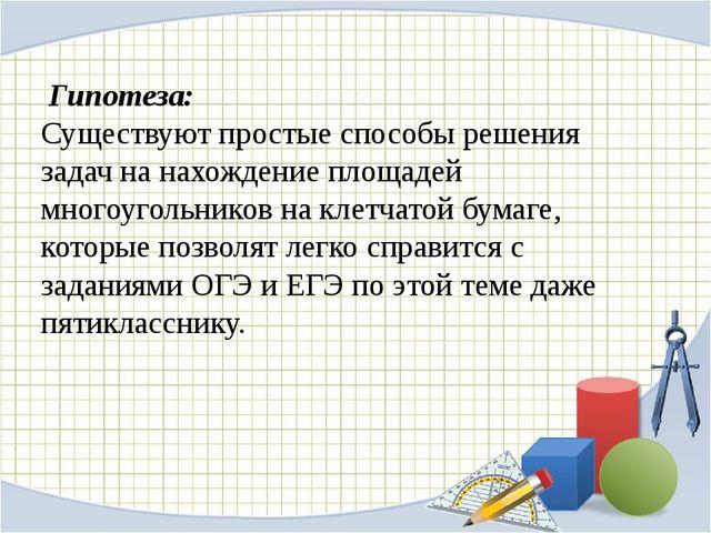 Гипотеза: Существуют простые способы решения задач на нахождение площадей мн...