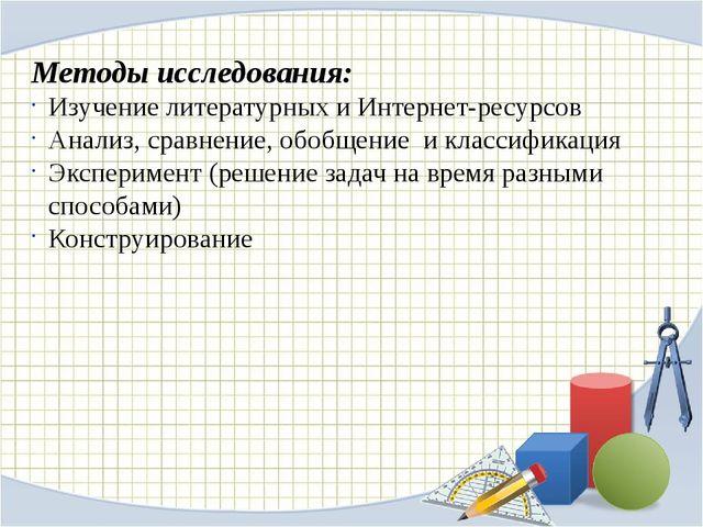 Методы исследования: Изучение литературных и Интернет-ресурсов Анализ, сравне...