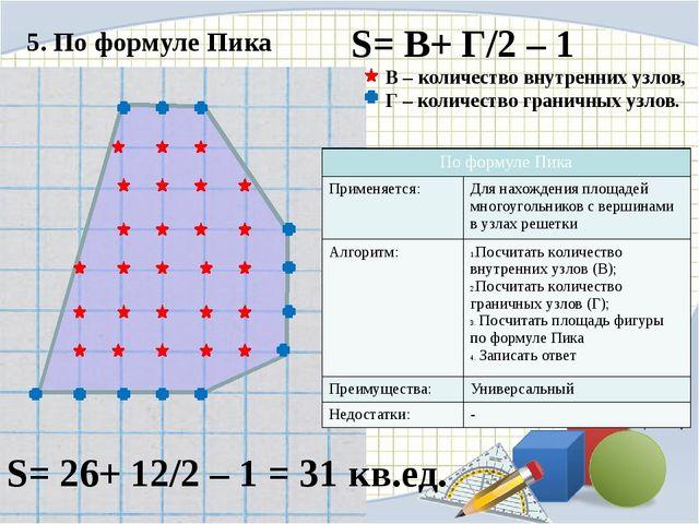 5. По формуле Пика S= В+ Г/2 – 1 В – количество внутренних узлов, Г – количес...