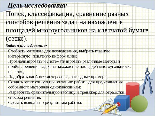 Цель исследования: Поиск, классификация, сравнение разных способов решения з...