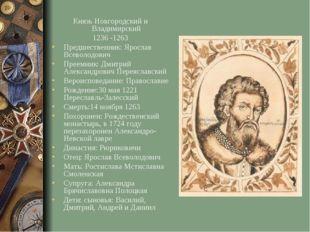 Князь Новгородский и Владимирский 1236-1263 Предшественник: Ярослав Всеволод