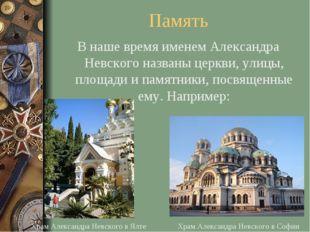 Память В наше время именем Александра Невского названы церкви, улицы, площади