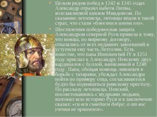 Целым рядом побед в 1242 и 1245 годах Александр отразил набеги Литвы, возглав