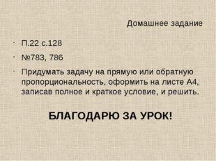 Домашнее задание П.22 с.128 №783, 786 Придумать задачу на прямую или обратну