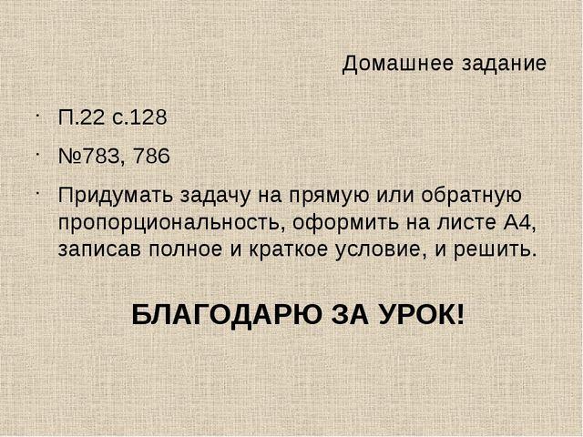 Домашнее задание П.22 с.128 №783, 786 Придумать задачу на прямую или обратну...