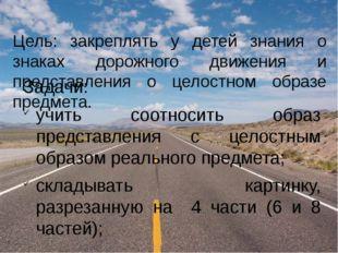 Цель: закреплять у детей знания о знаках дорожного движения и представления о