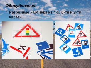 Оборудование: Разрезные картинки из 4-х, 6-ти и 8-ти частей. Образец с соотве