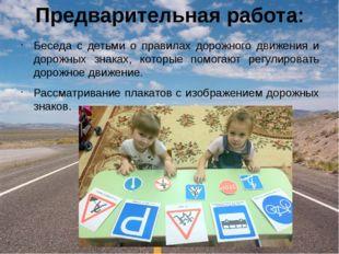 Предварительная работа: Беседа с детьми о правилах дорожного движения и дорож