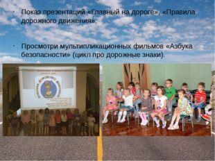 Показ презентаций «Главный на дороге», «Правила дорожного движения». Просмотр
