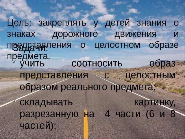 Цель: закреплять у детей знания о знаках дорожного движения и представления о...
