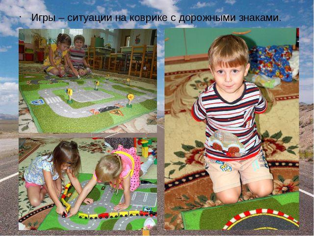 Игры – ситуации на коврике с дорожными знаками.