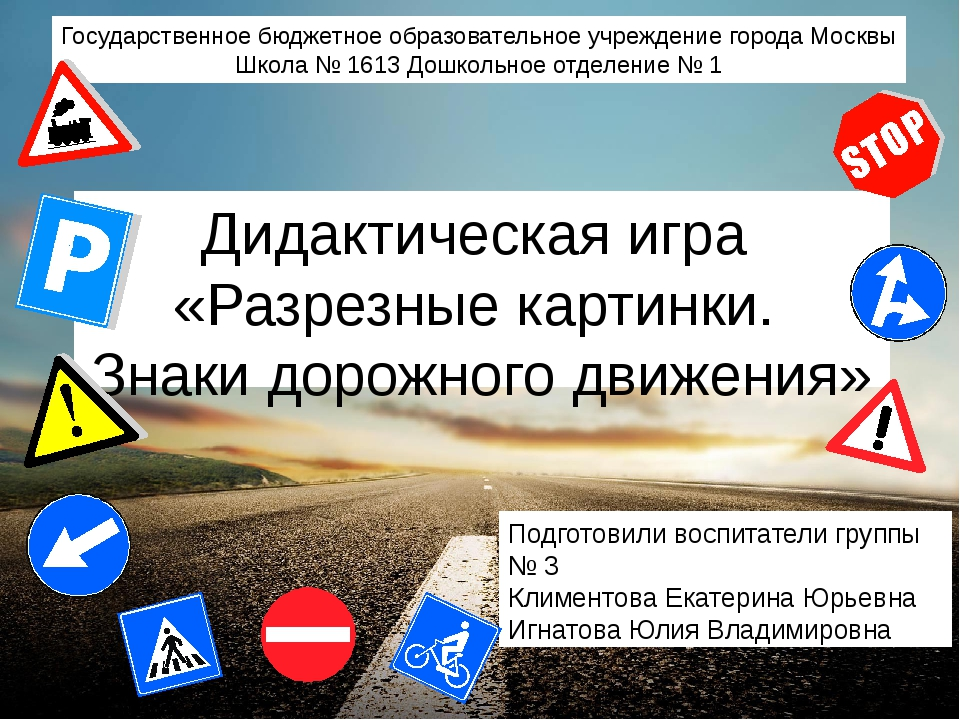 Дидактическая игра «Разрезные картинки. Знаки дорожного движения» Подготовили...