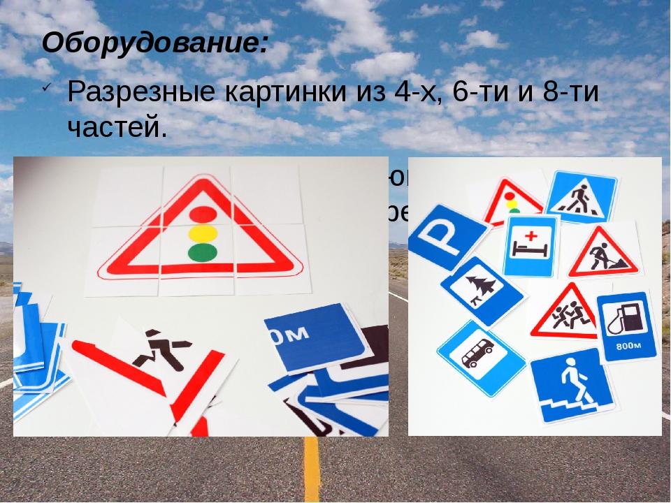 Оборудование: Разрезные картинки из 4-х, 6-ти и 8-ти частей. Образец с соотве...