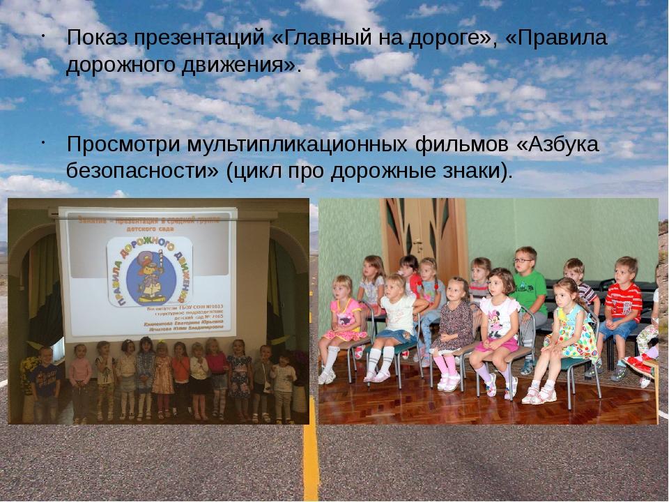 Показ презентаций «Главный на дороге», «Правила дорожного движения». Просмотр...