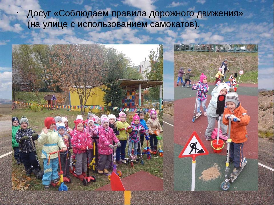 Досуг «Соблюдаем правила дорожного движения» (на улице с использованием самок...