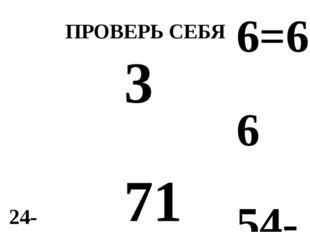 24-9=15 65-9=56 18-9=9 33-9=24 16+8=24 45+8=53 71+8=79 52+8=60 40-6=34 72-6=