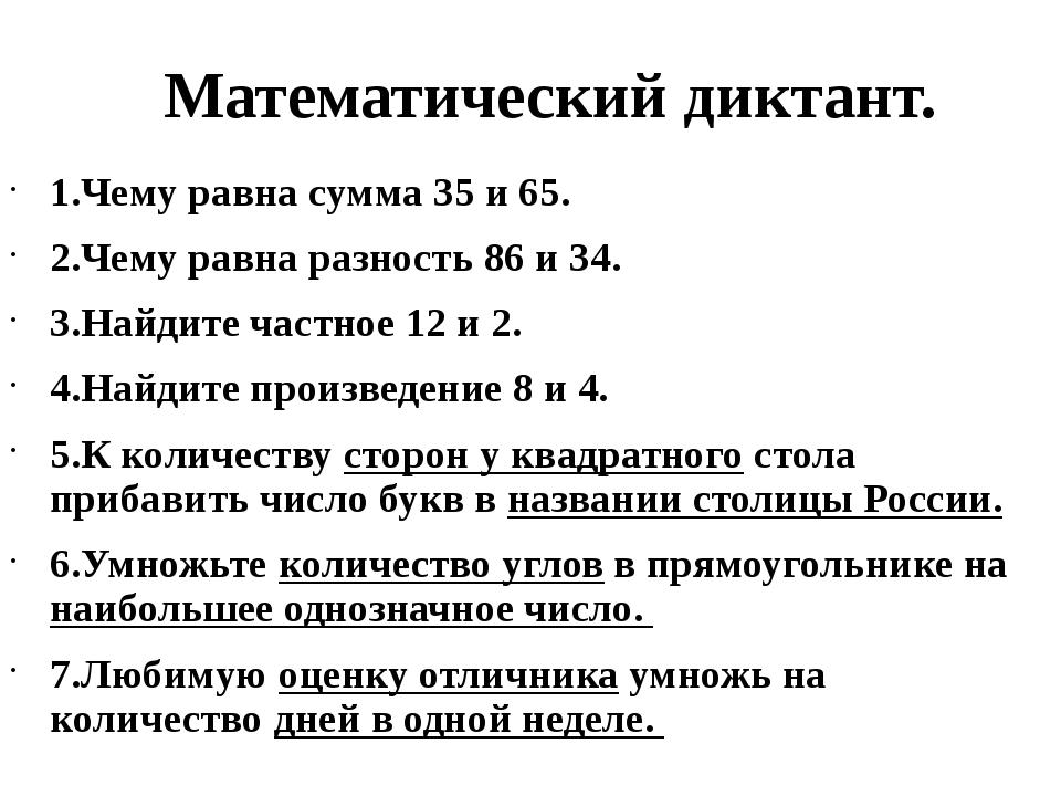 Математический диктант. 1.Чему равна сумма 35 и 65. 2.Чему равна разность 86...