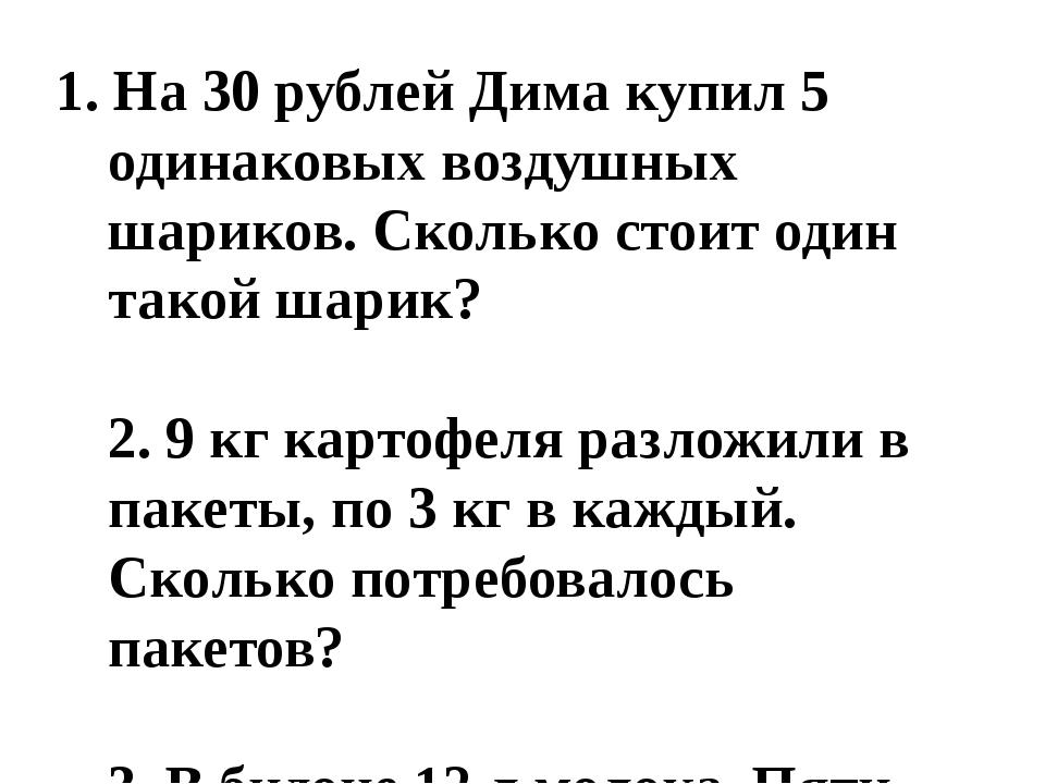 1. На 30 рублей Дима купил 5 одинаковых воздушных шариков. Сколько стоит один...