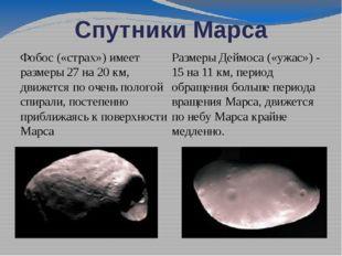 Спутники Марса Фобос («страх») имеет размеры 27 на 20 км, движется по очень п