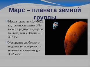 Марс – планета земной группы Масса планеты - 6,4•1023 кг, плотность равна 3,9