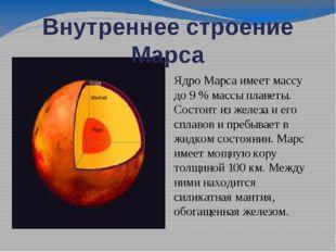 Внутреннее строение Марса Ядро Марса имеет массу до 9 % массы планеты. Состои
