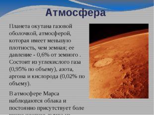 Атмосфера Планета окутана газовой оболочкой, атмосферой, которая имеет меньшу