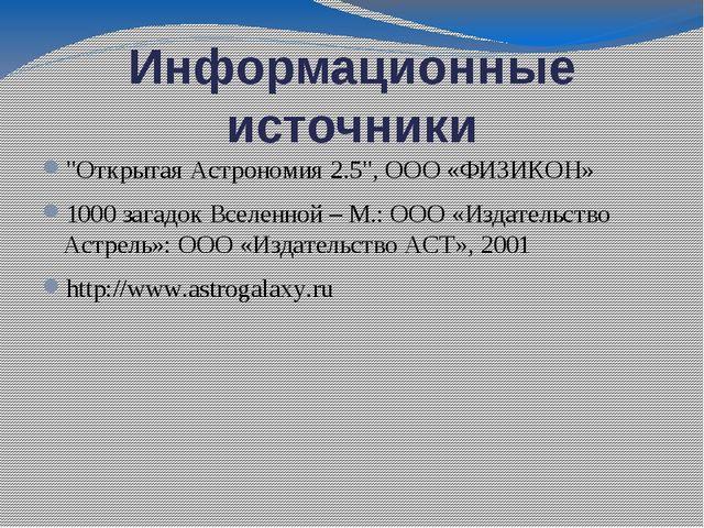 """Информационные источники """"Открытая Астрономия 2.5"""", ООО «ФИЗИКОН» 1000 загадо..."""