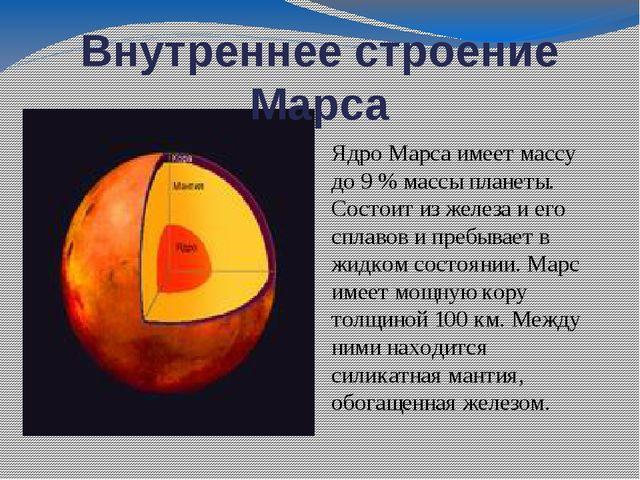 Внутреннее строение Марса Ядро Марса имеет массу до 9 % массы планеты. Состои...