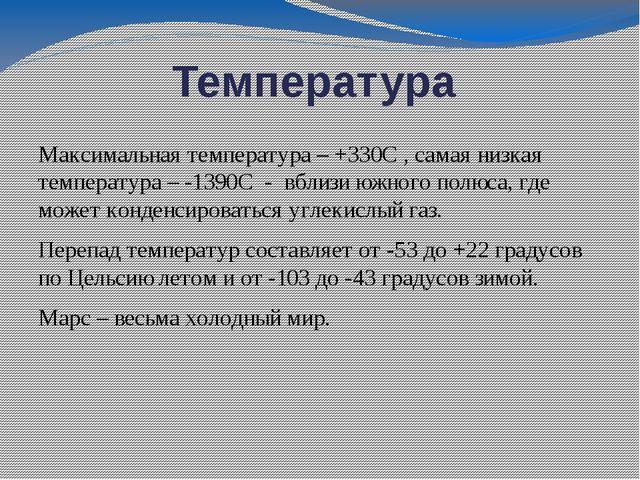 Температура Максимальная температура – +330С , самая низкая температура – -13...