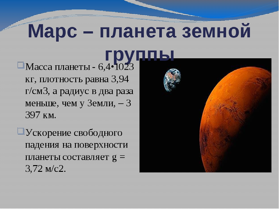 Марс – планета земной группы Масса планеты - 6,4•1023 кг, плотность равна 3,9...