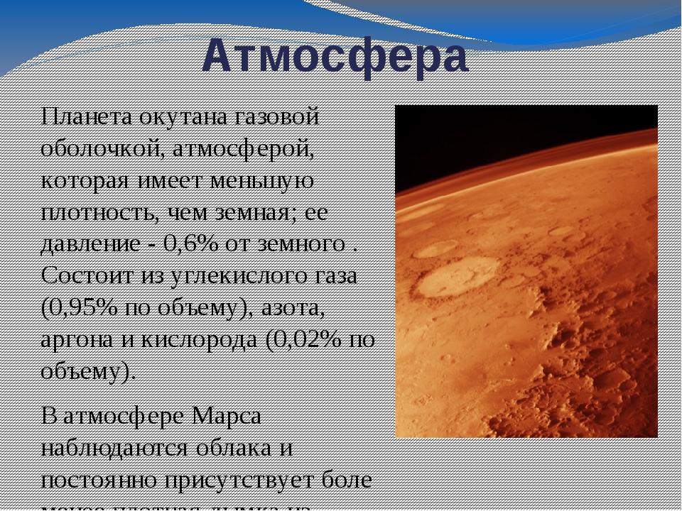 Атмосфера Планета окутана газовой оболочкой, атмосферой, которая имеет меньшу...