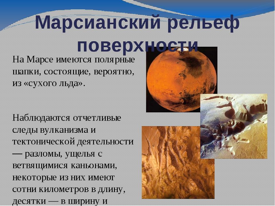 Марсианский рельеф поверхности На Марсе имеются полярные шапки, состоящие, ве...