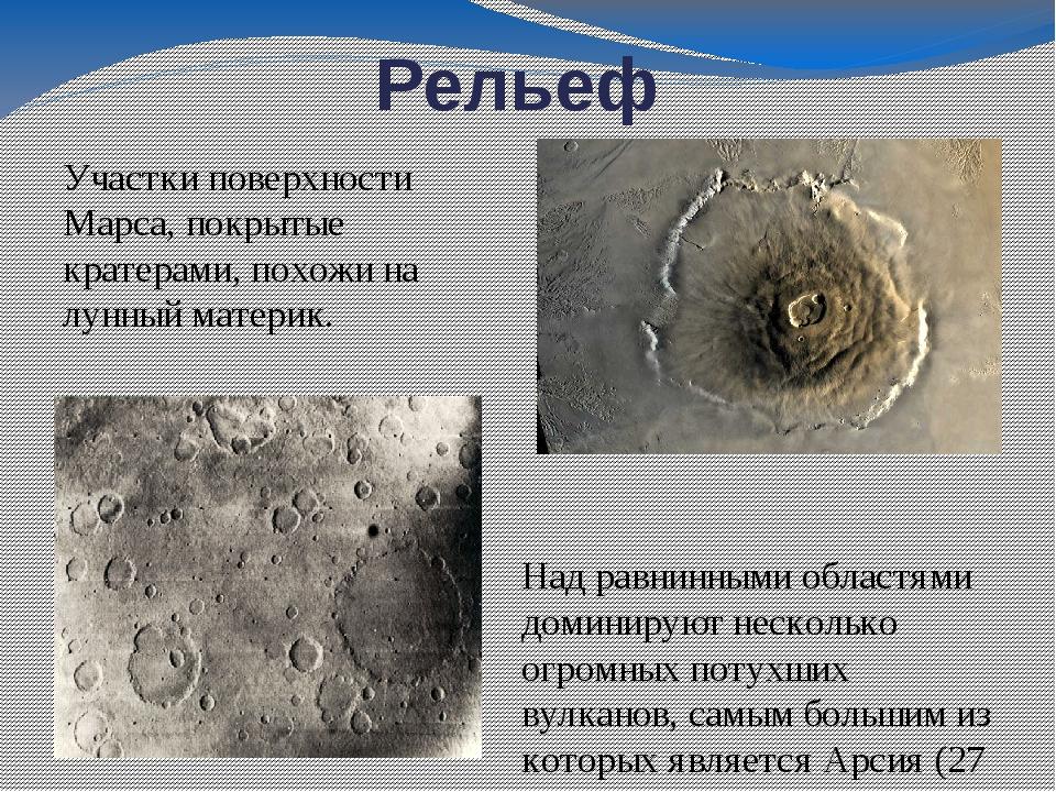 Рельеф Участки поверхности Марса, покрытые кратерами, похожи на лунный матери...