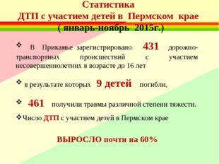 Статистика ДТП с участием детей в Пермском крае ( январь-ноябрь 2015г.) В При