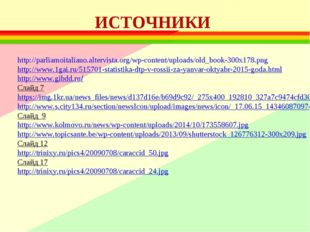 ИСТОЧНИКИ http://parliamoitaliano.altervista.org/wp-content/uploads/old_book-
