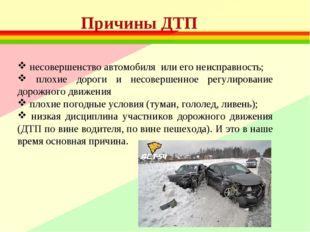 Причины ДТП несовершенство автомобиля или его неисправность; плохие дороги и