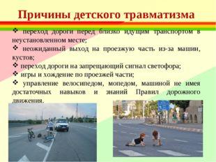 Причины детского травматизма переход дороги перед близко идущим транспортом в