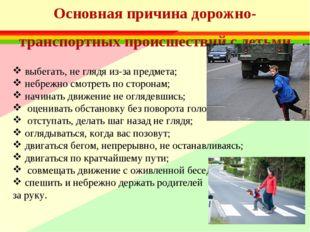 Основная причина дорожно-транспортных происшествий с детьми выбегать, не гляд