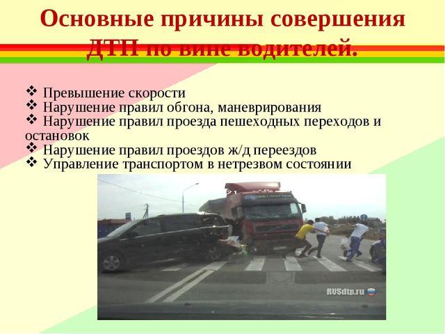 Основные причины совершения ДТП по вине водителей. Превышение скорости Наруше...
