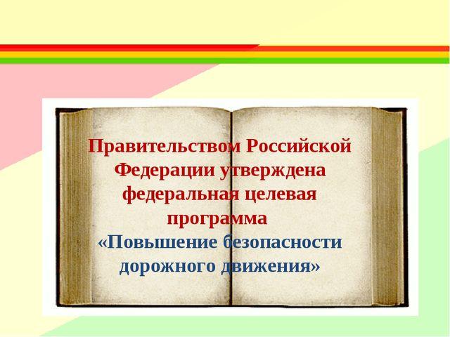 Правительством Российской Федерации утверждена федеральная целевая программа...