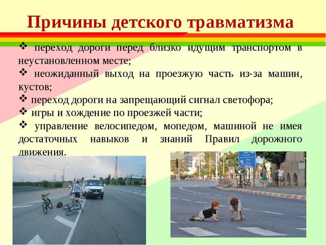 Причины детского травматизма переход дороги перед близко идущим транспортом в...