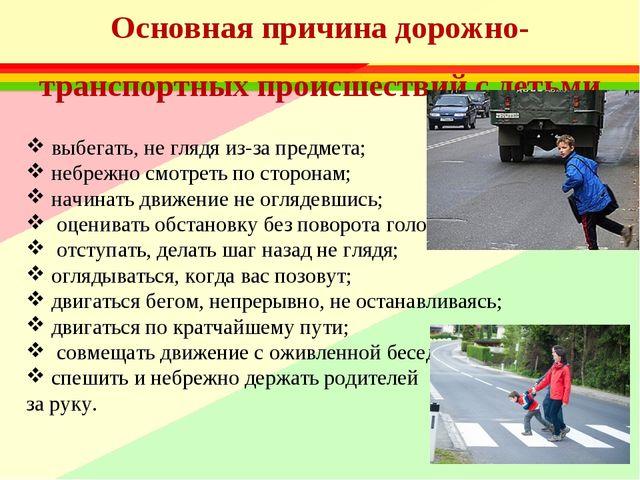 Основная причина дорожно-транспортных происшествий с детьми выбегать, не гляд...
