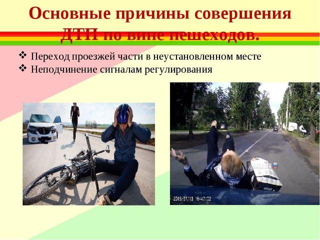 Основные причины совершения ДТП по вине пешеходов. Переход проезжей части в н...