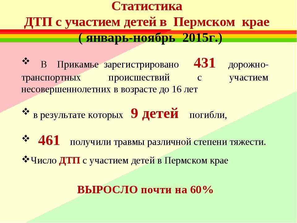 Статистика ДТП с участием детей в Пермском крае ( январь-ноябрь 2015г.) В При...