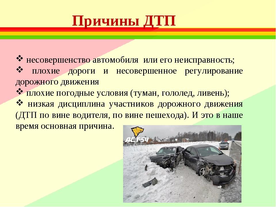 Причины ДТП несовершенство автомобиля или его неисправность; плохие дороги и...