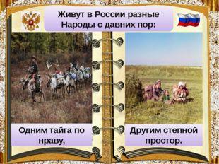 Живут в России разные Народы с давних пор: Одним тайга по нраву, Другим степн