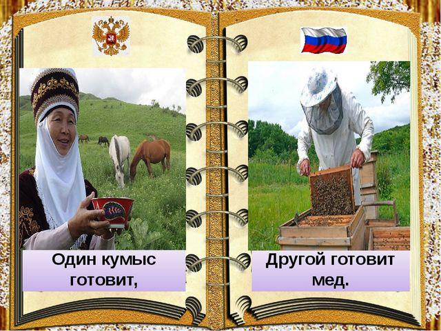 Один кумыс готовит, Другой готовит мед.