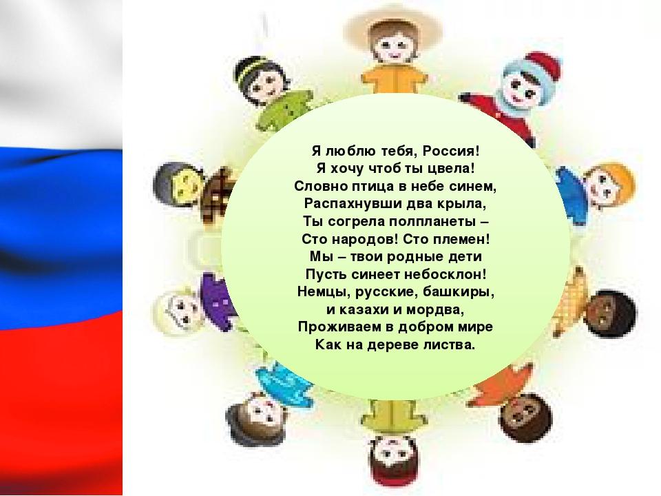 Я люблю тебя, Россия! Я хочу чтоб ты цвела! Словно птица в небе синем, Распах...