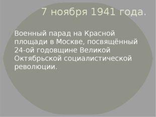 7 ноября 1941 года. Военный парад на Красной площади в Москве, посвящённый 24