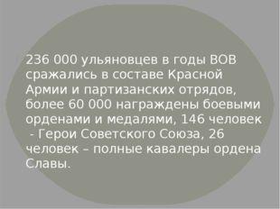 236 000 ульяновцев в годы ВОВ сражались в составе Красной Армии и партизанск